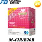 M-42R/B20R古河バッテリー アイドリングストップ車用バッテリー 他商品との同梱不可商品