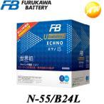 N-55/B24L古河バッテリー アイドリングストップ車用バッテリー 他商品との同梱不可商品