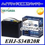 EHJ-S34B20R GS YUASA バッテリー プリウスZVW30・W20、アクア、プリウスα 補機用 ECO.R HV エコ・アール ハイブリッド 他商品との同梱不可商品