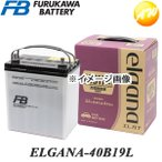 ELGANA-40B19L elgana(エレガナ)シリーズ バッテリー 古河電池 充電制御車対応 カルシウムタイプ 他商品との同梱不可商品