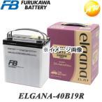 ELGANA-40B19R elgana(エレガナ)シリーズ バッテリー 古河電池 充電制御車対応 カルシウムタイプ 他商品との同梱不可商品