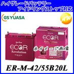 ER-M-42/55B20L GS YUASA ジーエスユアサ通常車+アイドリングストップ車対応 バッテリー 他商品との同梱不可商品