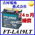 LA19LT古河バッテリー シールドMFシリーズスカイラインGTR(R34)専用 他商品との同梱不可商品