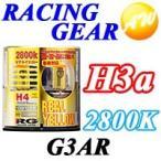 G3AR RG レーシングギアハロゲンバルブ H3a 2800K 60WクラスREAL YELLOW 物流より出荷