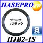 HJB2-1S  ハンドルカバー マジカルハンドルジャケット バックスキンルックII株式会社ハセ・プロ HASEPROブラック/ブラック Sサイズ