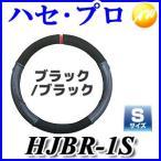 HJBR-1S ハンドルカバー株式会社ハセ・プロ HASEPROマジカルハンドルジャケット バックスキンルック センターマーク:レッドブラック/ブラック Sサイズ