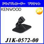 J1K-0572-00 KENWOOD ケンウッド ドライブレコーダー純正 取付ブラケット(DRV-610用)