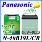 N-40B19L/CR パナソニック Panasonic バッテリー サークラ Circla国産車用バッテリー 3年または6万km保証  他商品との同梱不可商品