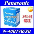 40B19R-SB(N-40B19R/SB) パナソニック Panasonic バッテリー