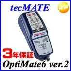 OPTIMATE6 ver2 オプティメイト6ver2 テックメイト TECMATE12V専用 全自動バッテリー診断機能付充電器