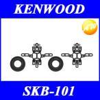 SKB-101 KENWOOD ケンウッド ブラインドインストール用ツィーターブラケット