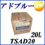 アドブルー TS-AD20 20L 尿素水 AdBlue トラックなどディーゼル車に 尿素SCRシステム搭載ディーゼル車用 物流より出荷