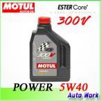 【送料無料】モチュール 5W40 300V パワー 2L MOTUL 300V POWER 5w-40
