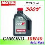 【送料無料】モチュール 10W40 300V クロノ 2L MOTUL 300V CHRONO 10W-40