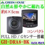 ショッピングドライブレコーダー FULL HD ドライブレコーダー GH-DRA8-BK Gセンサー搭載 モニター付 超小型 グリーンハウス
