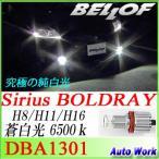 BELLOF ベロフ  LEDフォグランプ シリウス ボールド・レイ DBA1301 H8/H11/H16 6500K ホワイト光 車検対応 (ボールドレイ)