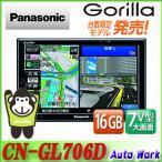 2016年最新 CN-GL706D パナソニック 7V型 16GB SSDポータブルカーナビゲーション デカゴリラ