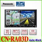 パナソニック  CN-RA03D 7 V型ワイド地上デジタルTV/DVD/CD/Bluetooth/SDナビゲーション