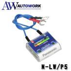 パナソニック ライフウィンク N-LW/P5 パナソニックバッテリー 寿命判定ユニット
