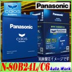カオス バッテリー caos 80B24L パナソニック カーバッテリー 12V N-80B24L/C6 (適合 46B24L 55B24L 等)