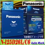 カオス バッテリー caos 125D26L パナソニック カーバッテリー 12V N-125D26L/C6 (適合 75D26L 80D26L 85D26L 等)
