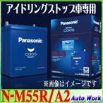 カオス バッテリー CAOS M55R/A2  パナソニック アイドリングストップ車用バッテリー   N-M55R/A2 12V