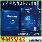 カオス バッテリー CAOS M55/A2  パナソニック アイドリングストップ車用バッテリー   N-M55/A2 12V