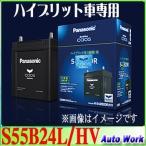 カオス バッテリー CAOS S55B24L/HV  パナソニック ハイブリッド車用バッテリー N-S55B24L/HV  12V