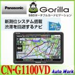 パナソニック CN-G1100VD 7V型 16GB SSDポータブルカーナビゲーション ゴリラ