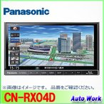 panasonic パナソニック CN-RX04D  AV一体型ブルーレイ対応SDナビ