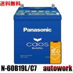 カオス バッテリー caos 60B19L/C7 パナソニック カーバッテリー 12V N-60B19L/C7