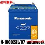 カオス バッテリー caos 100D23L パナソニック カーバッテリー 12V N-100D23L/C7