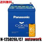 カオス バッテリー caos 125D26L/C7 パナソニック カーバッテリー 12V N-125D26L/C7