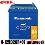 カオス バッテリー caos 125D26R/C7 パナソニック カーバッテリー 12V N-125D26R/C7
