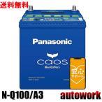 カオス バッテリー CAOS Q100/A3   パナソニック アイドリングストップ車用バッテリー  N-Q100/A3 12V