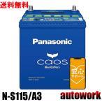 カオス バッテリー CAOS S115/A3   パナソニック アイドリングストップ車用バッテリー  N-S115/A3 12V