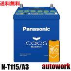 Panasonic  パナソニック  国産車バッテリー カオス アイドリングストップ車用 N-T115 A3