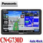 パナソニック CN-G730D 7V型 16GB SSDポータブルカーナビゲーション ゴリラ