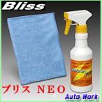 ブリスネオ BlissNEO 高密度 ガラス 繊維系 ポリマー コーティング ブリスNEO