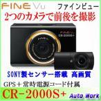 ショッピングドライブレコーダー FINEVU ファインビュー CR-2000S+ 前後2カメラフルHD 液晶付きドライブレコーダー GPS/常時電源付属 駐車監視 動体検知 inbyte