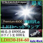 Valenti ヴァレンティ プレミアム4600 LEDヘッドライト H4 Hi/Lo JEWEL LED LDH30-H4-60 純白光 (バレンティ LED)