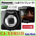 ショッピングドライブレコーダー panasonic パナソニック GPS搭載ドライブレコーダー CA-XDR51D 408万画素 フルHD 超小型 モニター付