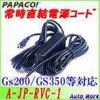 PAPAGO! パパゴー 常時直結電源コード A-JP-RVC-1