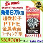エンジントリートメント SX8000 750ml PTFE金属表面コーティング用オイル添加剤 QMI