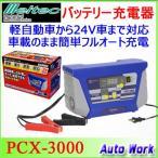 バッテリー充電器 12V/24V 自動車用 全自動充電 PCX-3000 大自工業 メルテック
