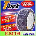 FECチェーン 非金属タイヤチェーン エコメッシュ T-Lock EM16 195/80R15(冬),215/70R15,225/60R16(夏),215/55R17(夏),225/50R17(夏),225/45R18(夏)
