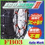 FECチェーン 非金属タイヤチェーン エコメッシュ2 FB03 155/65R14,165/60R14(夏),155/60R15(夏),165/50R15(夏) 等