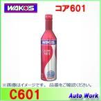 WAKO'S CORE(コア)601 ガソリン燃料添加剤 C601