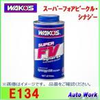 WAKO'S ワコーズ スーパーフォアビークルシナジー E134