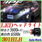 IPF LEDヘッドライト 301HLB H11 純白光 オールインワンボディ 車検対応 3年保証